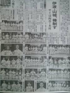 Winners from Team Tesshinkan in the Okinawa Times