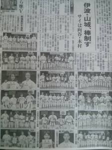 Winners from Team Tesshinkan in the Okinawa Times